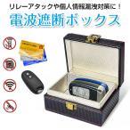 電波遮断ボックス リレーアタック対策 スキミング防止 スマートキー 防犯対策