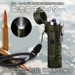 電流 電子ライター アークライター USB充電式 プラズマ着火 エコ アウトドア