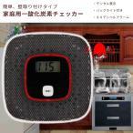一酸化炭素 警報器 一酸化炭素チェッカー 家庭用 石油ストーブ CO検出器 一酸化炭素中毒防止 火災警報器 ガス警報器 デジタル表示