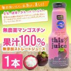 マンゴスチン果汁100% 無添加ストレートジュース this juice