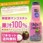 this juice マンゴスチン 果汁100% 無添加 ストレートジュース お買得12本セット 送料無料