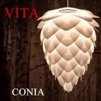1灯 ペンダントライト CONIA-mini コニアミニ VITAシリーズ 北欧 デンマーク