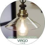 ペンダントライト アンティーク 後藤照明 レトロ VIRGO バルゴ  GLF-3377