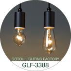 ペンダントライト アンティーク 後藤照明 レトロ 日本製 GLF-3388/3390