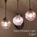 ペンダントライト ガラス アンティーク 1灯 照明器具 LIPRI リプリ LT-9551