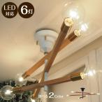 照明器具 シーリングライト リビング カントリー Astre-baum アストルバウム LT-3526 6灯