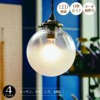 ペンダントライト レトロ ガラス 照明器具 キッチン アンティーク 玄関 Orelia-S オレリアS LT-1937 1灯