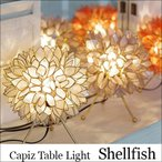 テーブルライト Capiz Table Lamp カピステーブルランプ アンティーク