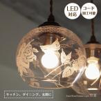 ペンダントライト 照明器具 サンドブラスト 日本製 ガラス 常夏 とこなつ 1灯