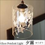 ペンダントライト 夕霧 ゆうぎり 1灯 サンドブラスト 日本製 ガラス 照明 レトロ