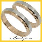 結婚指輪 マリッジリング ペアリング 2本セット プラチナ900 Pt900 K18ピンクゴールド K18PG 1粒ダイヤ 刻印無料