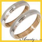 結婚指輪 マリッジリング ペアリング 2本セット 1粒ダイヤモンド プラチナ900 Pt900 K18ピンクゴールド K18PG 刻印無料