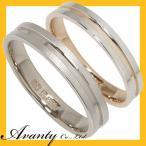 結婚指輪 マリッジリング ペアリング 2本セット プラチナ950 Pt950 K18ピンクゴールド K18PG K18ホワイトゴールド K18WG 刻印無料