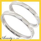 結婚指輪 マリッジリング ペアリング 2本セット 光沢のバイアスカッティング(斜めカット) K10ホワイトゴールド K10WG 刻印無料