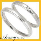 結婚指輪 マリッジリング ペアリング 2本セット 1粒ダイヤモンド0.005ct K10ホワイトゴールド K10WG 刻印無料