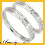 結婚指輪 マリッジリング ペアリング 2本セット 1粒ダイヤモンド0.006ct K10ホワイトゴールド K10WG 刻印無料