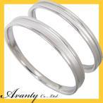 結婚指輪 マリッジリング ペアリング 2本セット K10ホワイトゴールド K10WG 刻印無料