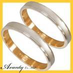 結婚指輪 マリッジリング ペアリング 2本セット K18ホワイトゴールド K18WG K18ピンクゴールド K18PG 刻印無料