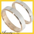 結婚指輪 マリッジリング ペアリング 2本セット プラチナ950 Pt950 K18ピンクゴールド K18PG 刻印無料