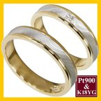 結婚指輪 マリッジリング ペアリング 2本セット プラチナ900 Pt900 K18ゴールド K18 1粒ダイヤモンド 刻印無料