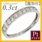 エタニティリング ダイヤ 鑑別付0.3カラット0.3ct プラチナ950 Pt950 ダイヤモンドリング指輪 結婚10周年 結婚記念日 結婚指輪