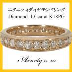 1カラット1ct(1.0ct)ダイヤモンド フルエタニティリング K18ピンクゴールド K18PG ダイヤリング ダイヤモンドリング 指輪 結婚指輪 マリッジリング