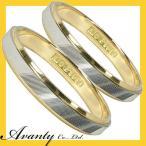 結婚指輪 マリッジリング ペアリング 2本セット プラチナ900 Pt900 K18ゴールド K18 刻印無料