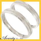 結婚指輪 マリッジリング ペアリング 2本セット 1粒ダイヤモンド0.01ct K10ホワイトゴールド K10WG 刻印無料