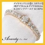 エタニティリング0.3カラット0.3ct(1粒ダイヤモンド+ダイヤ10石)K18ピンクゴールド K18PG ダイヤリング ダイヤモンドリング 指輪 結婚指輪 結婚10周年