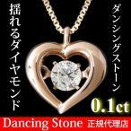 ダンシングストーン 揺れる ダイヤモンド ネックレス 0.1ct 一粒 ピンクゴールド 正規品