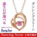 ダンシングストーン ダンシングストーンネックレス 誕生石が選べる ハート ピンクゴールド クロスフォー正規品