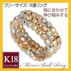 K18 リング 指輪 フリーサイズ 3連ミラーボール K18YG K18PG K18WG レディース 記念日 誕生日 プレゼント