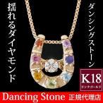 馬蹄 セブンカラー アミュレット ダンシングストーン ダイヤモンド ネックレス ダンシングストーンネックレス ダイヤ K18ピンクゴールド クロスフォー正規品