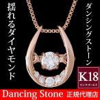 ダンシングストーン 揺れる ダイヤモンド ネックレス ダイヤ ジュエリー クロスフォー正規品 馬蹄 一粒 K18ピンクゴールド CMで話題