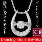 ダンシングストーン 揺れる ダイヤモンド ネックレス 馬蹄 一粒 K18ホワイトゴールド 正規品