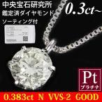ショッピングダイヤモンド ダイヤモンド ネックレス プラチナ 一粒 ダイヤネックレス 0.3カラット