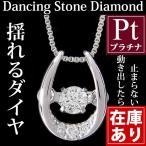 ダンシングストーン 揺れる ダイヤモンド ネックレス ダイヤ ジュエリー クロスフォー正規品 馬蹄 一粒 プラチナ CMで話題