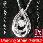 ダンシングストーン 揺れる ダイヤモンド ネックレス プラチナ 一粒 正規品