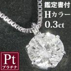 ショッピングダイヤモンド ダイヤモンド ネックレス プラチナ 一粒 ダイヤネックレス 鑑定書付 Hカラー 0.3カラット 一粒 ダイヤモンド ネックレス