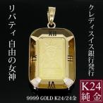 リバティ 自由の女神 コイン 金貨 ペンダントトップ K24 純金 24金 ゴールド K18 18金 誕生日 プレゼント