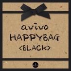 Yahoo!avivo アヴィーヴォ【BAG・BLACK】選べる&お任せMIX福袋!自分で選べる1点+お任せ4点=計5点セット!!選べる福袋レディース【メール便不可】