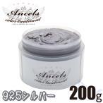 エンシェールズ カラーバター 200g 【925シルバー】(カラートリートメント マニックパニック 人気色のシルバー)