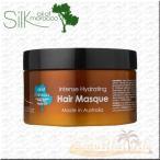 シルクオイルオブモロッコ アルガン ハイドレイティング ヘア マスク 250ml【Silk oil of morocco/オーガニック マスク/期間限定ポイント10倍】