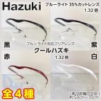 HAZUKI ハズキルーペ クールハズキ ブルーライト対応 クリアレンズ 【4種類よりお選びください】