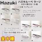 HAZUKI ハズキルーペ 1.6倍 ラージ ブルーライト対応 or クリアレンズ【レンズ2種類・カラー4色よりご選択】