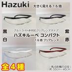 HAZUKI ハズキルーペ 5型 Part5 クリアレンズ コンパクト 【4種類よりご選択】