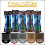 マジックパウダー 50g 〈ブラック・ナチュラルブラック・グレー・ダークブラウン・ライトブラウン〉全5色【約100回分】