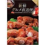 カタログギフト グルメ 食べ物 海鮮 肉 新鮮グルメ直送便 (華)