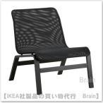 IKEA / イケア NOLMYRA イージーチェア ブラック
