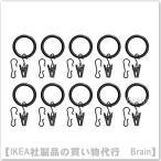 IKEA/イケア SYRLIG カーテンリング25 mm クリップ&フック付き10個セット ブラック